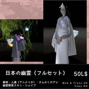 Namino_yuureifulNl_pop
